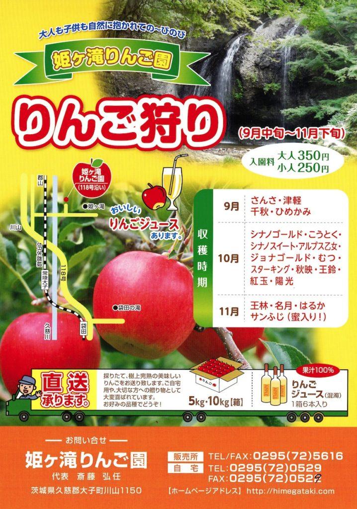 姫ヶ滝りんご園チラシ
